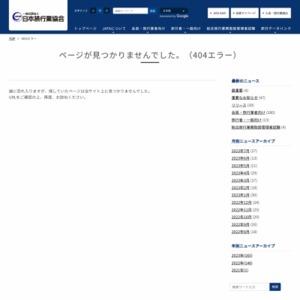 JATA 夏休み旅行動向調査