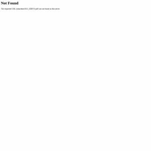 「未来を拓くサーボシステム」2015年版パンフレット