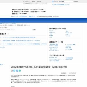 2017年度欧州進出日系企業実態調査(2017年12月)