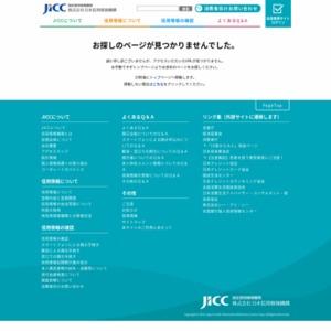 信用情報提供等業務に関連する統計(平成28年8月度)