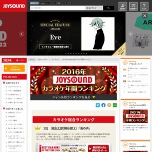 2016年JOYSOUND カラオケ年間ランキング