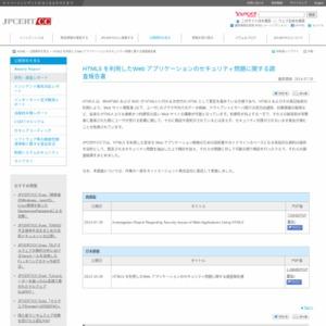 HTML5 を利用したWeb アプリケーションのセキュリティ問題に関する調査報告書