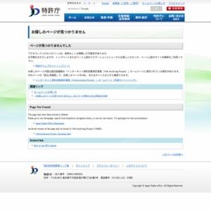 平成26年度 商標審査の質に関するユーザー評価調査報告書