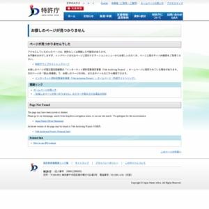 出願公開制度に関する調査研究
