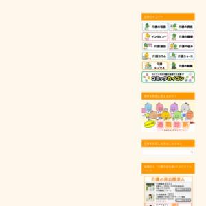 介護福祉士の手当と待遇に関する調査