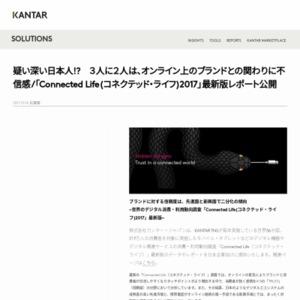 疑い深い日本人!? 3人に2人は、オンライン上のブランドとの関わりに不信感