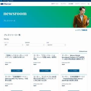 2017年グローバル人材動向調査(GLOBAL TALENT TRENDS STUDY)