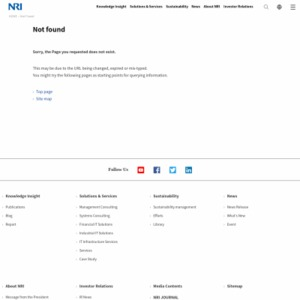 NRI Knowledge Insight Vol.32(2014年1月号)