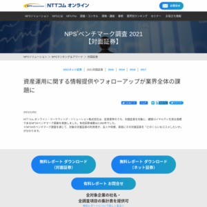 NPSのベンチマーク調査2018