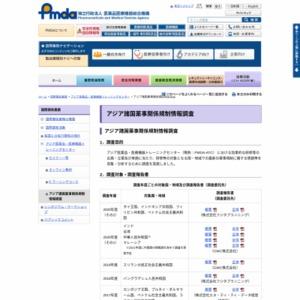 アジア諸国薬事関係規制情報調査