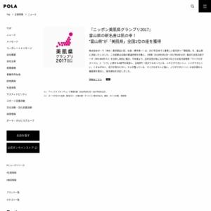 ニッポン美肌県グランプリ2017