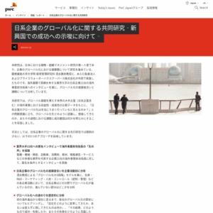 日系企業のグローバル化に関する共同研究