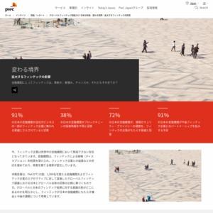 グローバルフィンテック調査2017 日本分析版