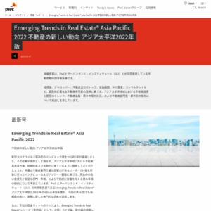Emerging Trends in Real Estate Asia Pacific 不動産の新しい動向 アジア太平洋