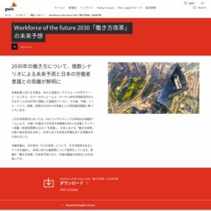 働き方の未来予測「Workforce of the future 2030」