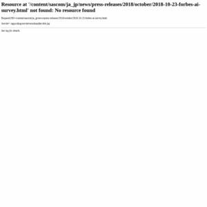 企業は人工知能の倫理的かつ責任ある利用に向けた取り組みを強化していることが判明――SAS、アクセンチュア、インテル、フォーブス・インサイツ最新調査