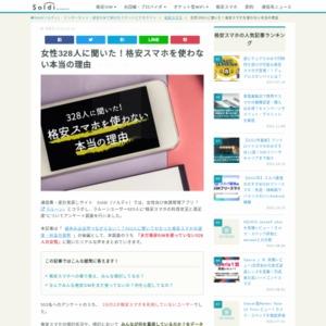 """""""格安スマホの利用状況と満足度""""についてアンケート調査"""