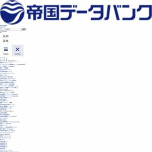 アパレル関連企業の経営実態調査