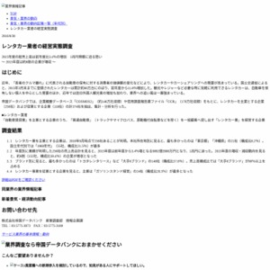レンタカー業者の経営実態調査