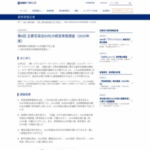 第6回 主要百貨店93社の経営実態調査(2015年度)