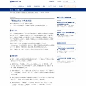 「輸出企業」の実態調査