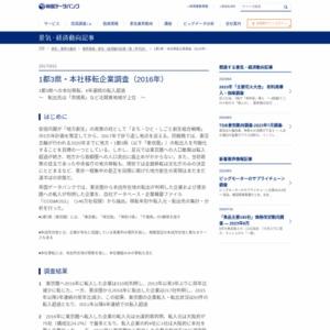 1都3県・本社移転企業調査(2016年)