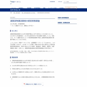 道路貨物運送業者の経営実態調査