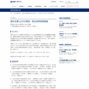 国内主要112行の預金・貸出金等実態調査