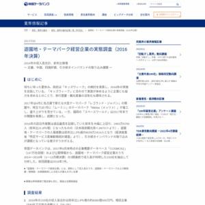 遊園地・テーマパーク経営企業の実態調査(2016年決算)