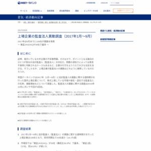 上場企業の監査法人異動調査(2017年1月~9月)