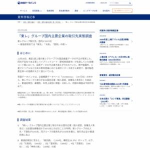 「東レ」グループ国内主要企業の取引先実態調査