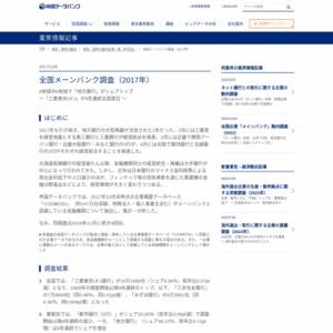 全国メーンバンク調査(2017年)