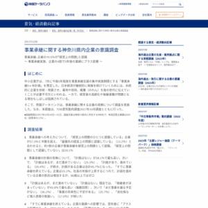 事業承継に関する神奈川県内企業の意識調査