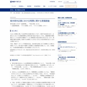 栃木県内企業における喫煙に関する意識調査