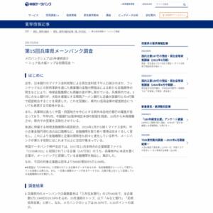 第15回兵庫県メーンバンク調査
