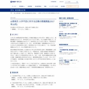 山陰地方 人手不足に対する企業の意識調査(2017年10月)
