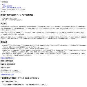 第8回 千葉県内企業のメーンバンク実態調査