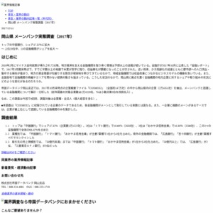 岡山県 メーンバンク実態調査(2017年)