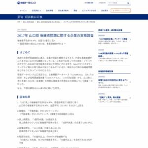 2017年 山口県 後継者問題に関する企業の実態調査