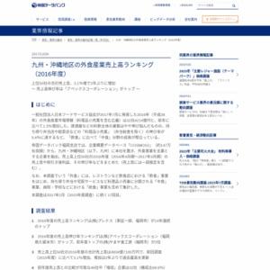九州・沖縄地区の外食産業売上高ランキング(2016年度)