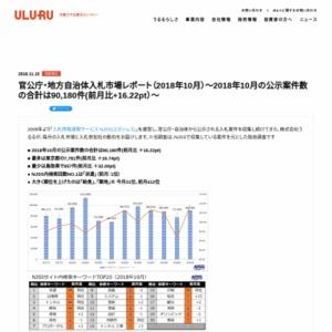 官公庁・地方自治体入札市場レポート(2018年10月)