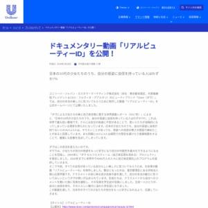 自分の容姿に自信がもてない少女の割合は日本が群を抜いて高い結果に~ダブによる世界調査レポート