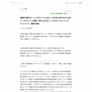 「日本における気候変動や地球温暖化対策への意識」に関するレポート