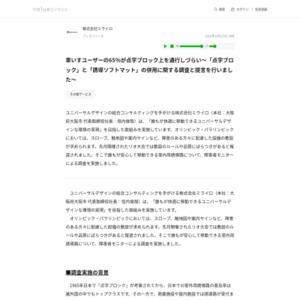 「点字ブロック」と「誘導ソフトマット」の併用に関する調査