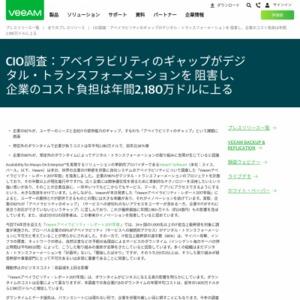 Veeamアベイラビリティ・レポート2017年版