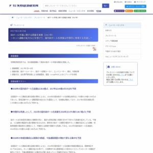 段ボール市場に関する調査を実施(2017年)