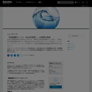 役員報酬サーベイ(2016年度版)