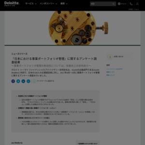 『日本における事業ポートフォリオ管理』に関するアンケート調査