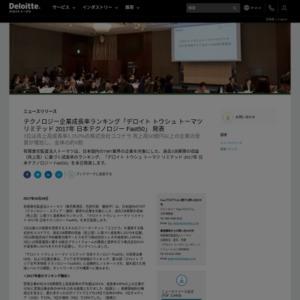 テクノロジー企業成長率ランキング「デロイト トウシュ トーマツ リミテッド 2017年 日本テクノロジー Fast50」