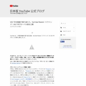 2017年 YouTube 動画グローバル ランキング